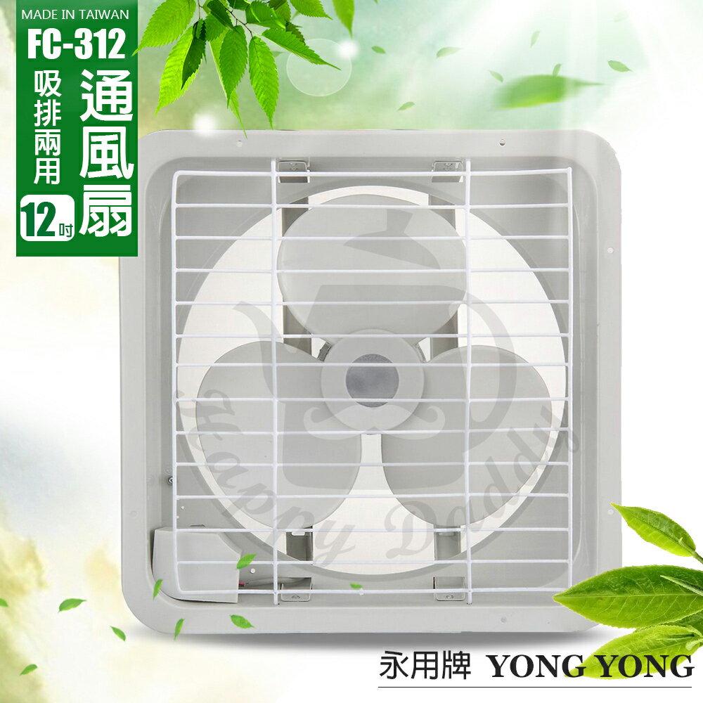 【永用牌】MIT 12吋耐用馬達吸排風扇FC-312