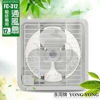 輕涼一夏辦公室居家風扇推薦到【永用牌】MIT台灣製造12吋耐用馬達吸排風扇FC-312就在快樂老爹推薦輕涼一夏辦公室居家風扇
