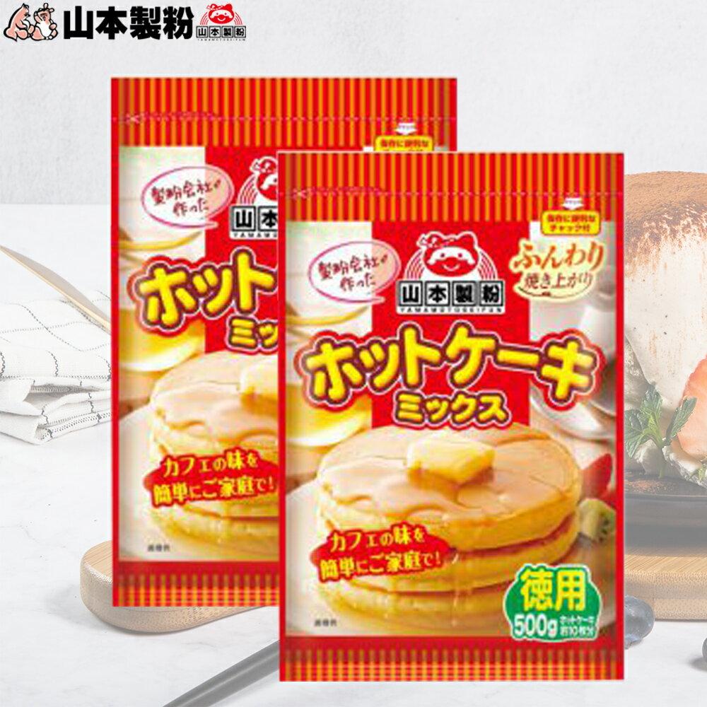 日本-山本鬆餅粉-500g包