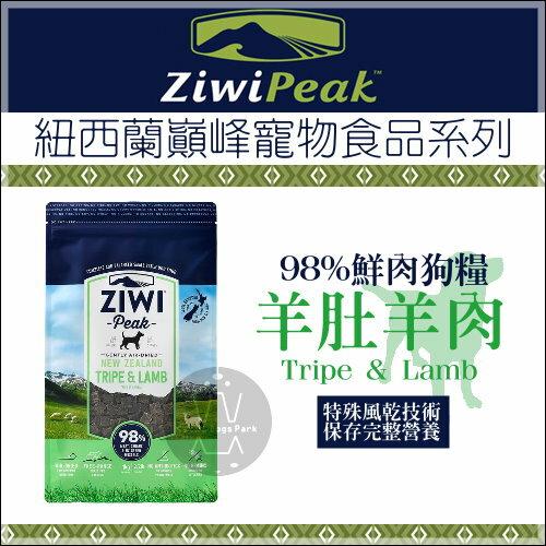 ZiwiPeak巔峰〔98%鮮肉狗糧,羊肚羊肉,1kg〕 - 限時優惠好康折扣