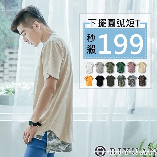 MIT多色素面迷彩圓領短袖上衣【SP2110】OBIYUAN落肩寬版圓弧短T共13色