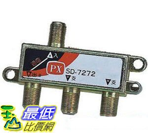 [106玉山最低比價網] PX大通 第四台/數位電視 二路分歧器 SD-7272