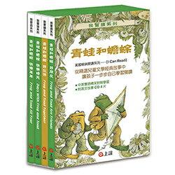 【上誼出版】青蛙和蟾蜍(一套4冊附英文故事CD)