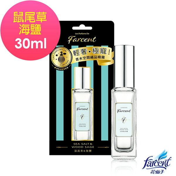 【Farcent香水】空間織品噴霧-鼠尾草海鹽
