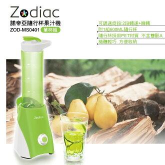 小玩子 Zodiac 諾帝亞 不鏽鋼刀 健康 樂活 果汁機 飲料 收納 輕鬆 方便 獨享杯 ZOD-MS0401