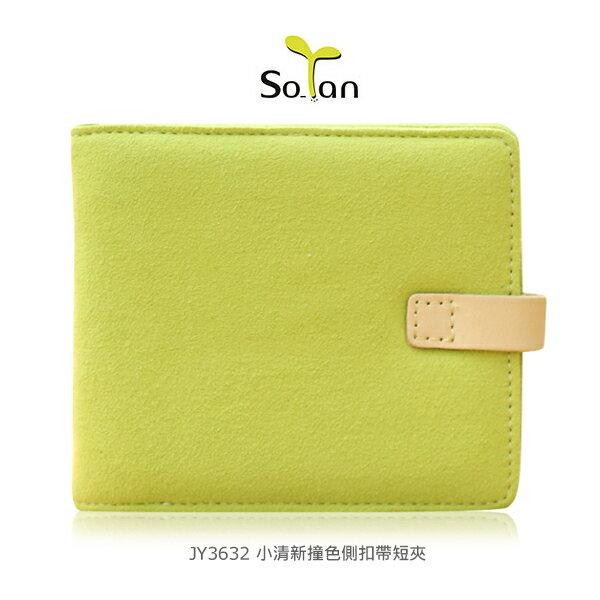 SoTan 素然主張 JY3632 小清新撞色側扣帶短夾 環保材質 皮夾