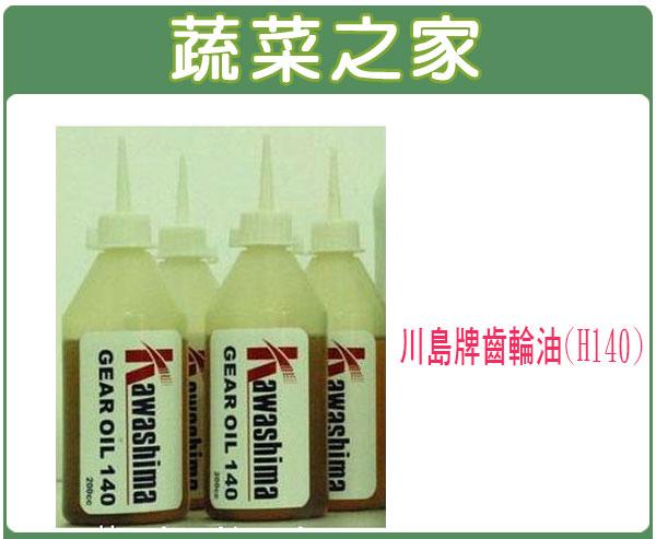 【蔬菜之家008-A03】川島牌齒輪油(H140) 維持工作溫度,耕耘機,鬆土機