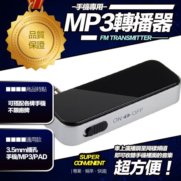 手機專用 無線 音源轉換器 FM發射器 車用MP3轉播器 免持聽筒 B20403【H00758】