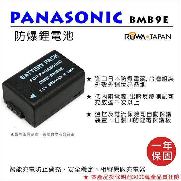 攝彩@樂華FOR國際牌BMB9E相機電池鋰電池防爆原廠充電器可充保固一年