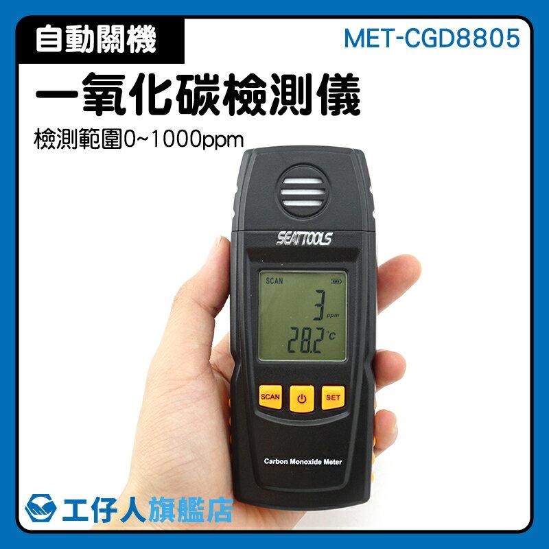 氣體偵測器 一氧化碳濃度警報 熱水器檢測 掌上型偵測 可燃氣 CO報警器 MET-CGD8805