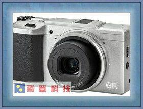 【GR系列】銀色限量版 送32G記憶卡 RICOH GRII 內建Wi-Fi APS-C 含稅開發票公司貨