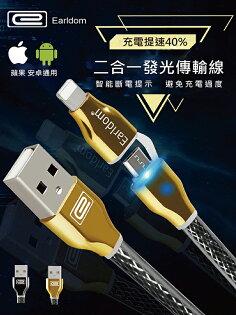 coni shop:【conishop】EarldomET-i36二合一發光傳輸線USB手機充電線iphone蘋果安卓通用