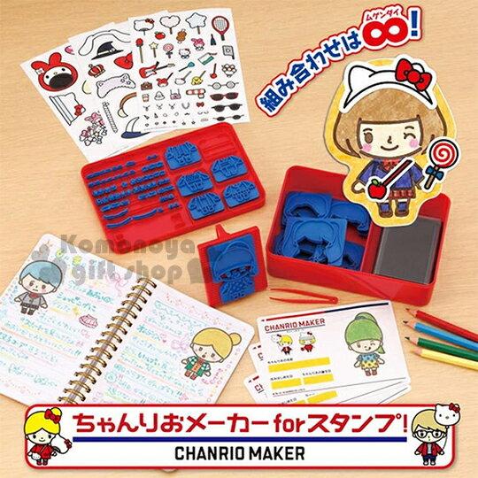 〔小禮堂〕Sanrio大集合 印章組《紅白藍.盒裝》內60款圖案印章.單色印泥