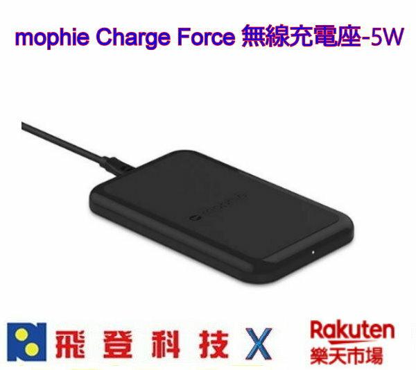mophie Charge Force 無線充電座-5W 適用 QI無線充電 iPhone8、iPhone8plus與iPhoneX 無線充電