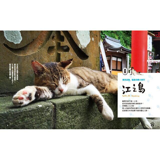 日本貓島旅行 2