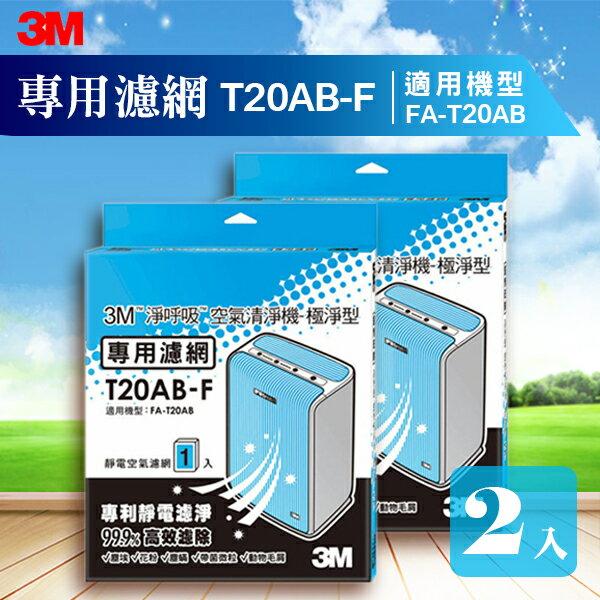 【量販兩片】3M 防? 防過敏 清淨 PM2.5 懸浮微粒 寵物 煙味 花粉 霉菌 公司貨 原廠貨 T20AB-F 極淨型清淨機專用濾網