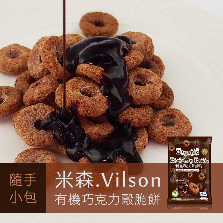 【米森】有機巧克力穀脆餅-隨手包(20g)★上班族必備★零嘴隨身攜帶