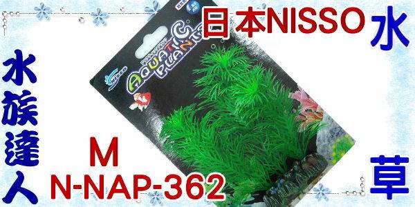 ~水族 ~~造景裝飾~ NISSO~水草 M .N~NAP~362~假水草  仿真水草