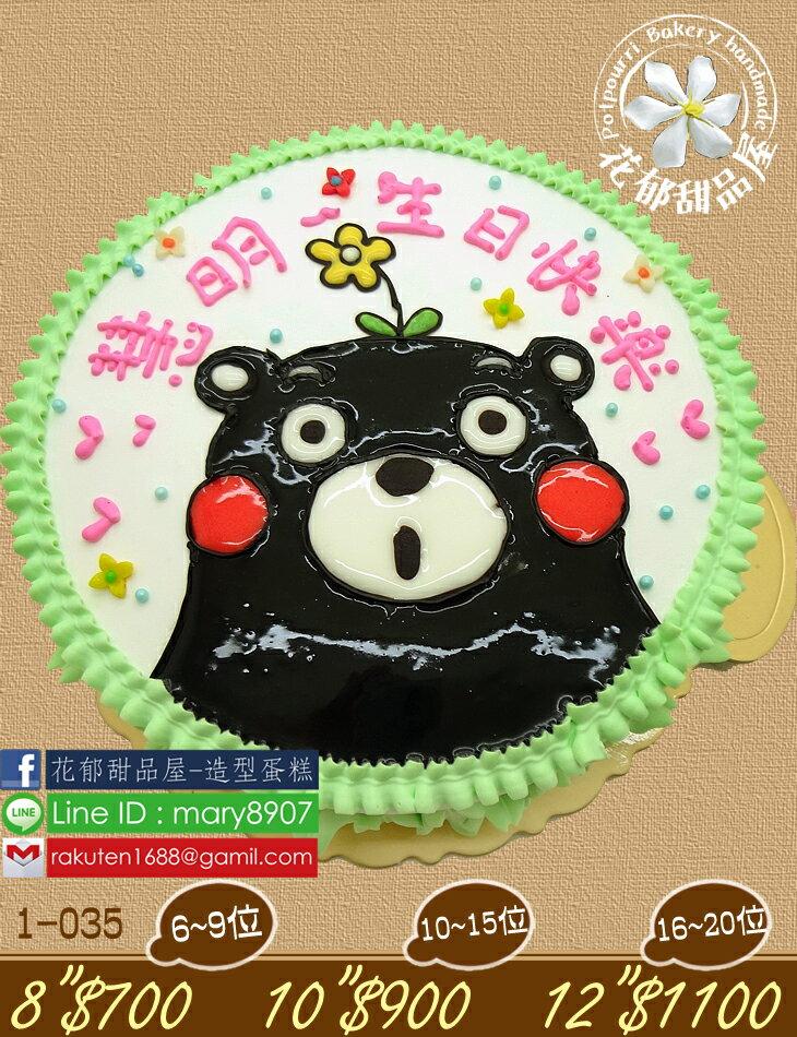 熊本熊平面造型蛋糕-8吋-花郁甜品屋1035
