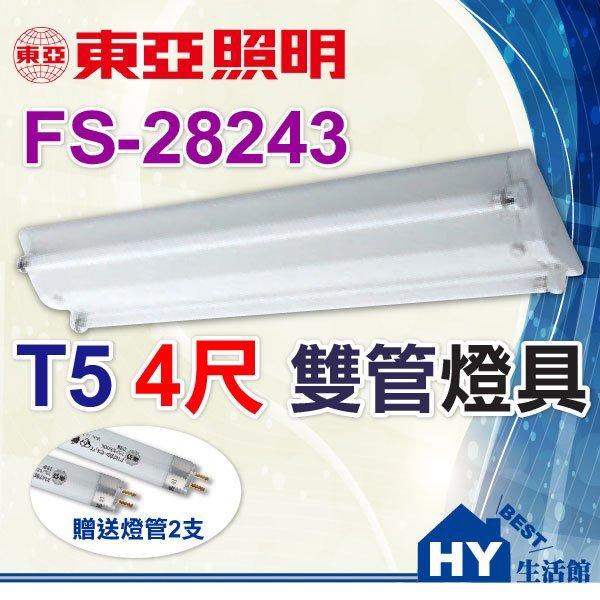 東亞照明 FS-28243 【T5 四尺 雙管燈具 附燈管】吸頂山型燈具 日光燈具 28W*2 另有 四尺單管 二尺雙管