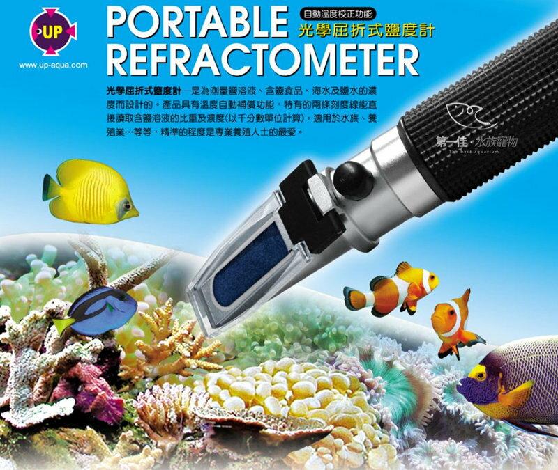 [第一佳水族寵物] 台灣雅柏UP 光學屈光式鹽度計 免運 測試器