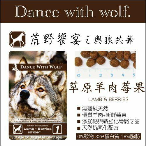 +貓狗樂園+ Dance With Wolf荒野饗宴之與狼共舞【無穀全犬。草原羊肉莓果。2.5磅】480元
