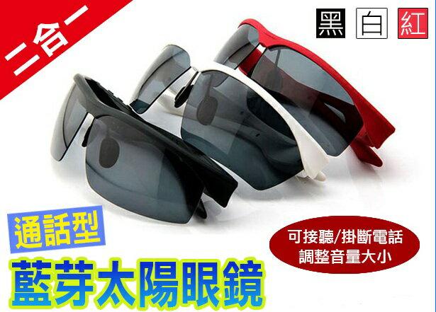 通話型藍芽太陽眼鏡(二合一)