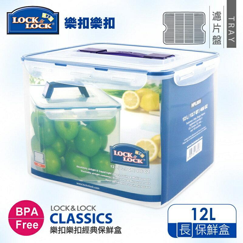 【樂扣樂扣】CLASSICS系列手提保鮮盒/長方形12L