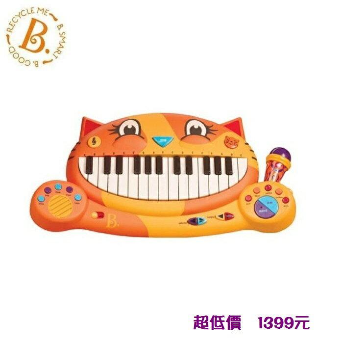 *美馨兒* 美國 B.TOYS-大嘴貓鋼琴(有音樂、可錄音) 1399元