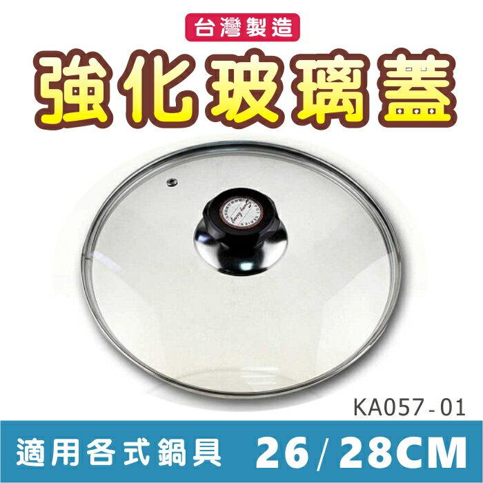 強化玻璃蓋 26/28cm 台灣製造
