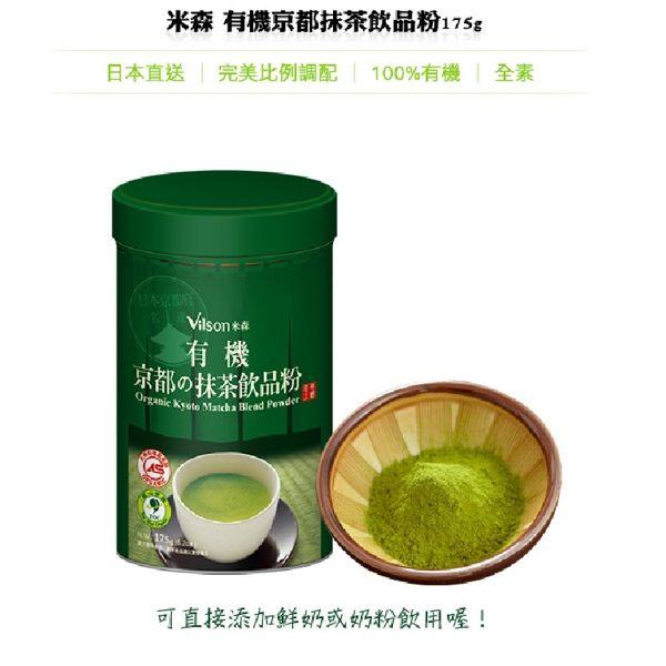 【米森vilson】有機京都抹茶飲品粉(175g罐)