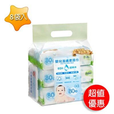 【箱購】nac nac 超純水濕巾80抽箱購