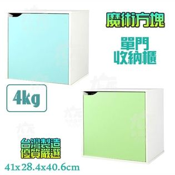 【九元生活百貨】魔術方塊單門收納櫃組合櫃單格櫃