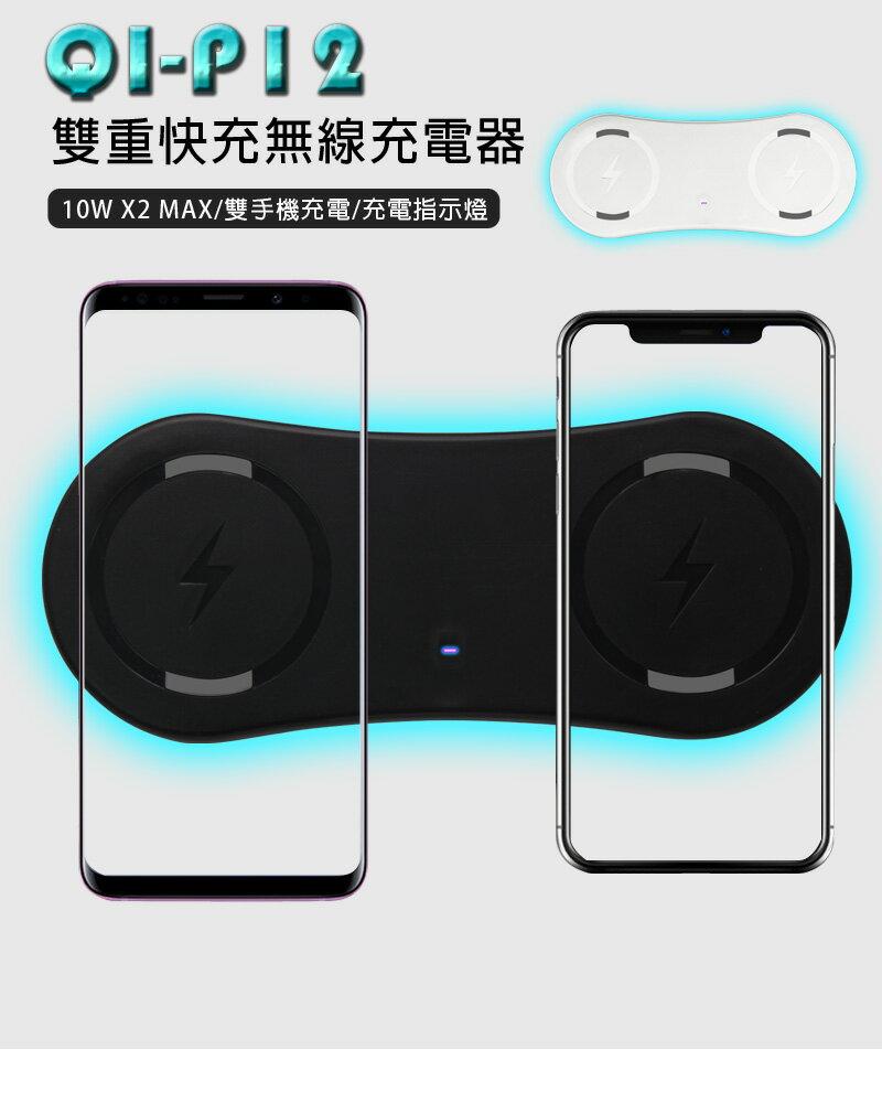 全新 QI-P12雙重快充無線充電器 10Wx2 雙重快充 蘋果安卓 雙手機充電 燈號顯示