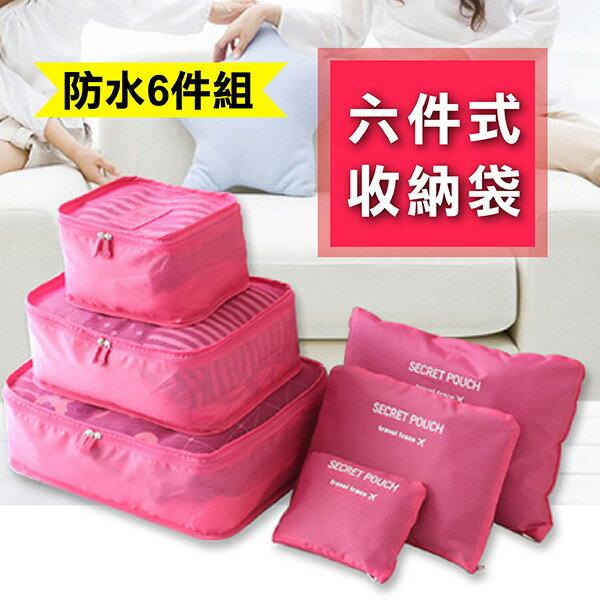 韓版素面旅行收納六件組 行李箱 行李袋 登機 出國 可折疊旅行包 旅行收納袋 包中包 旅用收納袋 出國收納 壓縮包 - 限時優惠好康折扣