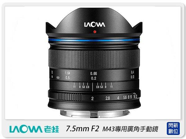 【折價券現折+點數10倍↑送】LAOWA 老蛙 C-Dreamer 7.5mm F2.0 廣角鏡頭 (公司貨) M43專用