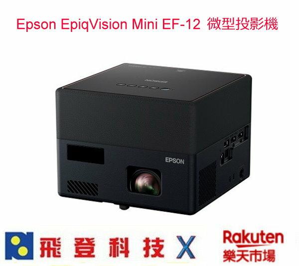 EPSON EpiqVision Mini EF-12 7月底再到貨 1000流明 微型投影機 內建 YAMAHA 2.0聲道藍牙喇叭 CHROMECAST無限投影 公司貨含稅開發票