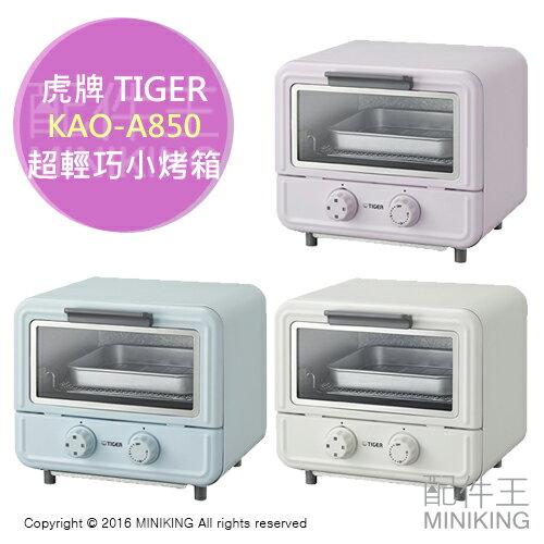 ~ 王~  TIGER 虎牌 KAO~A850 烤箱 超輕巧 小烤箱 三色 一人份 另 N