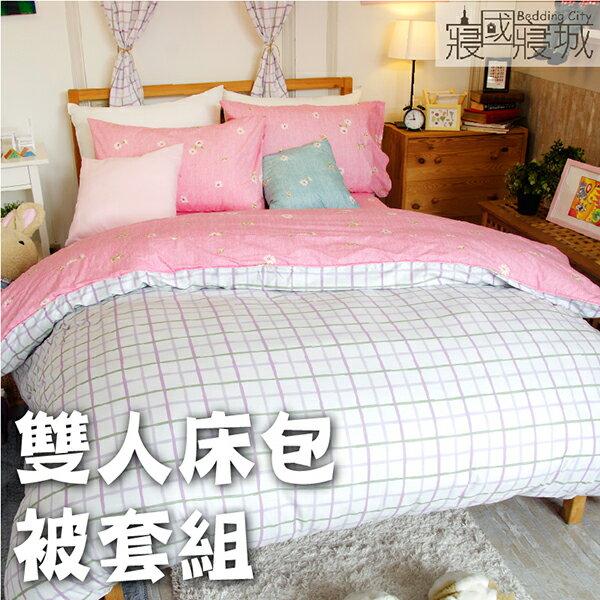 雙人床包被套四件組-春天の格紋 【精梳純棉、吸濕排汗、觸感升級】台灣製造 # 寢國寢城 0