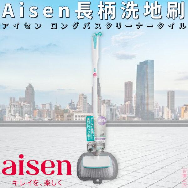 日本品牌【AISEN】長柄洗地刷