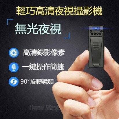 可旋轉鏡頭搭配6顆夜視紅外線超強1080P微型攝影機 監控攝影機 密錄夜視 可擕式攝像機迷你袖珍小型
