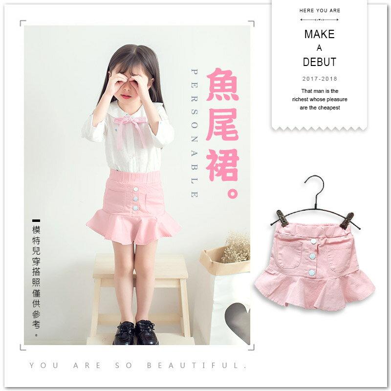 排釦口袋魚尾裙 防走光 粉色 A字 魚尾 裙 女童 短裙 鬆緊腰 可愛 時尚 包臀 學院風 休閒 百搭 甜美 哎北比童裝