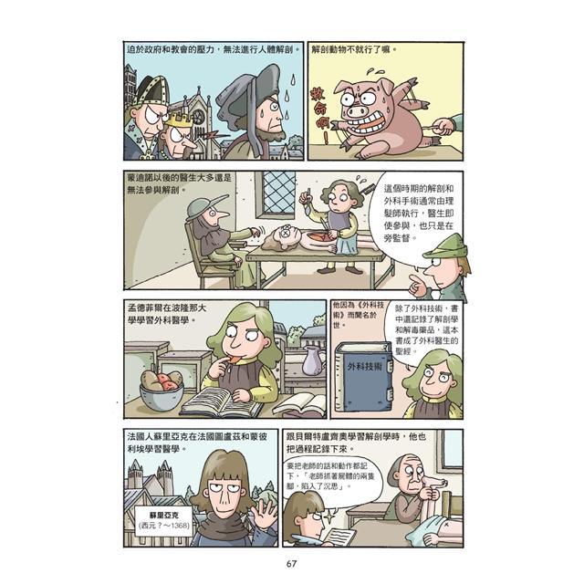 漫畫STEAM科學史3中世紀前期至文藝復興,奠定科學基礎知識(中小學生必讀科普新課綱最佳延伸教材) 6