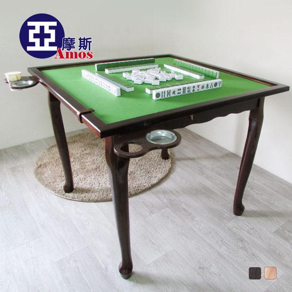折疊桌 摺疊桌 休閒桌 餐桌【DCA028】虎腳波浪機能麻將桌 實木桌 麻將桌 附靜音墊 台灣製造 Amos