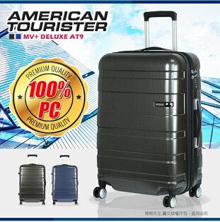 新秀麗Samsonite美國旅行者AMERICANTOURISTER行李箱AT9旅行箱出國箱25吋