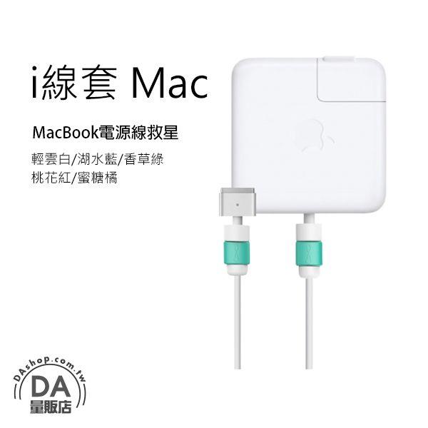《DA量販店》Apple MACBOOK I線套 MAC 充電線 保護套 白色(W98-0012)