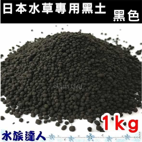 推薦【水族達人】《日本進口水草專用黑土 散裝 1kg 黑色》