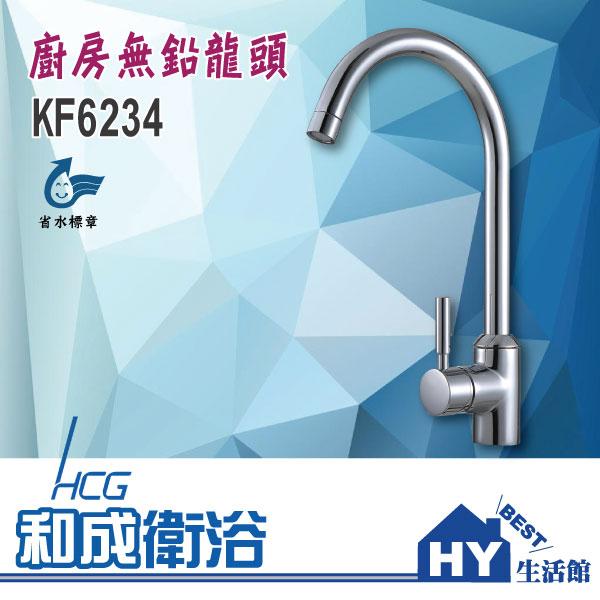 HCG 和成 KF6234 廚房無鉛龍頭 -《HY生活館》水電材料專賣店