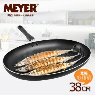 【MEYER】美國美亞寬幅煎烤鍋38CM(無蓋)(17233)