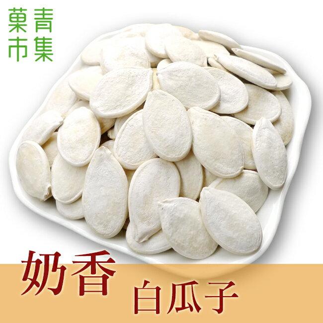 後龍奶香白瓜子150G小包裝 【菓青市集】